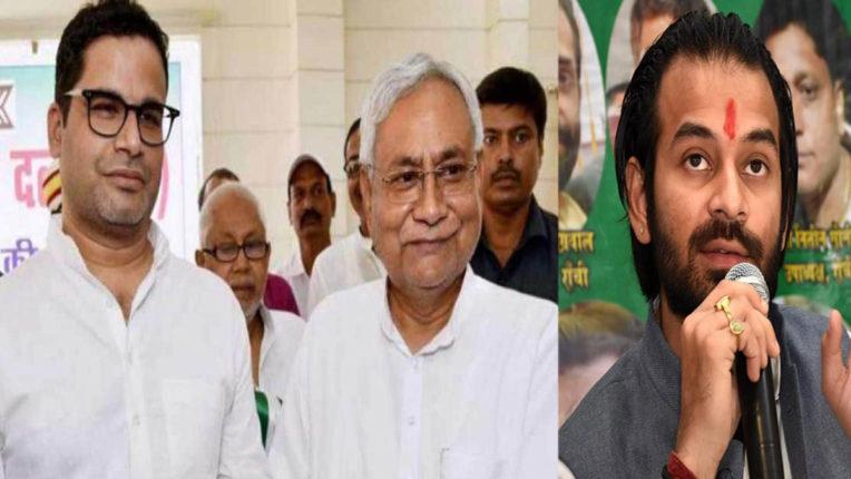 नीतीश कुमार ने ली मुख्यमंत्री पद की शपथ, तेजप्रताप, प्रशांत किशोर ने कटाक्ष करते हुए दी बधाई