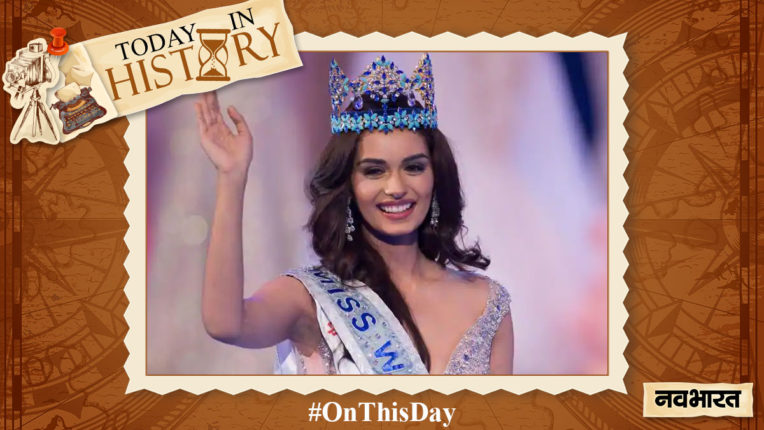 today-in-history-18-November-Manushi Chhillar from India wins the title of Miss World 2017