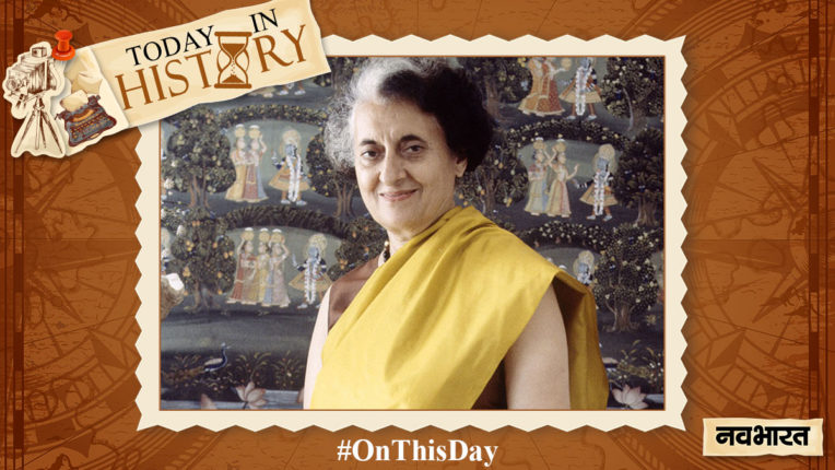 today-in-history -19 November- Birthday of India's first female Prime Minister 'Iron Lady' Indira Gandhi