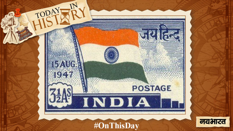 today-in-history 21 November Independent India's first postage stamp 'Jai Hind' released