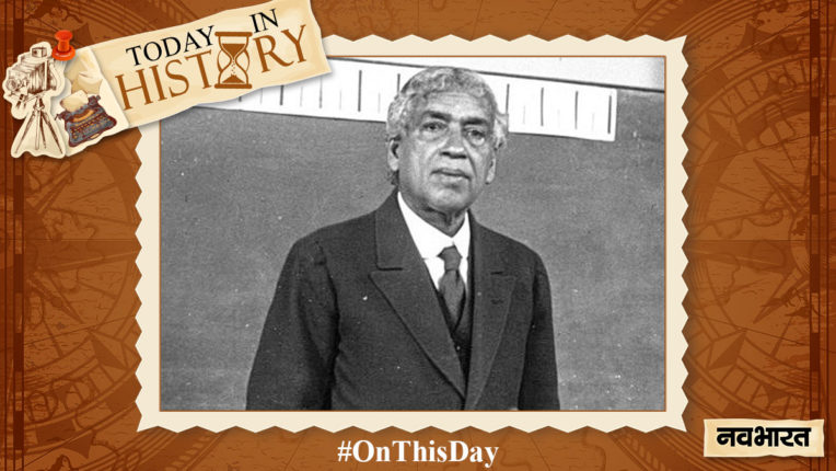 today-in-history-23 November-Death of renowned scientist Jagdish Chandra Bose of the country