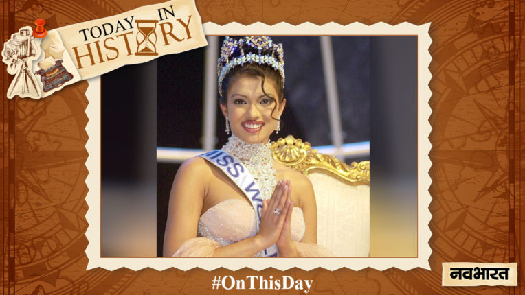 today-in-history 30 November- India's Priyanka Chopra wins Miss World competition in London
