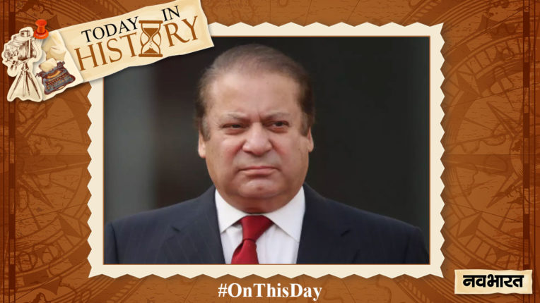 today-in-history November 24-Former Pakistan Prime Minister Nawaz Sharif returned home after eight years of exile