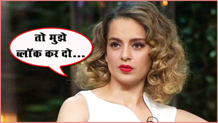 unfollow-or-block-me-says-kangana-ranaut-fans-asking-her-stay-quiet