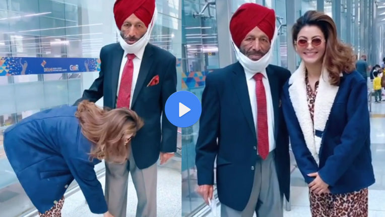 urvashi-rautela-touched-her-feet-on-seeing-milkha-singh-at-the-airport-the-video
