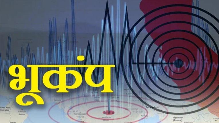 जम्मू-कश्मीर में लगे तेज भूकंप के झटके, 5.1 रही तीव्रता