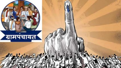 grampanchayt Election