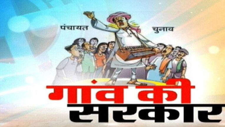 panchayat-election