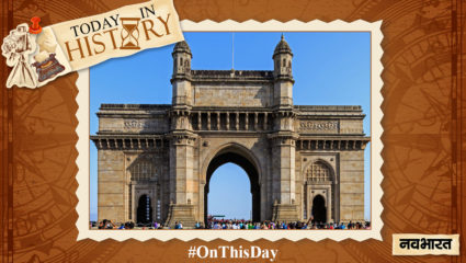 today-in-history 2 December-Britain king queen comes to India for the first time, made 'Gateway of India' in memory