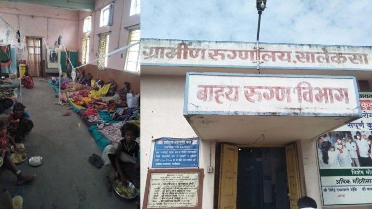 Salekasa Rural Hospital, gondia