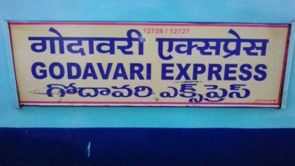 Demand to drive Godavari Express and passenger trains