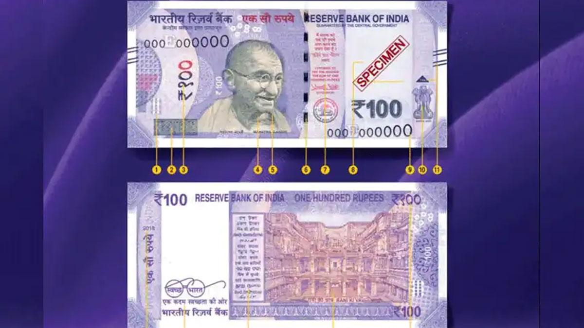 సరికొత్త ₹100నోటు విడుదల చేయనున్న RBI