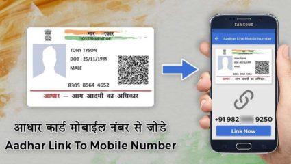 बिना मोबाइल नंबर के ऐसे डाउनलोड करें Aadhaar Card, जानें प्रोसेस
