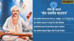 अपने साहित्य से समाज प्रबोधन करने वाले महाराष्ट्र के प्रसिद्ध संत नामदेव के जीवन से जुड़ी कुछ खास बातें